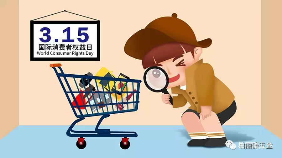 3.15国际消费者权益日,【柏丽雅家居五金】推行品质先行,诚信护航