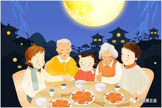 中秋佳节丨家与美好生活相融合